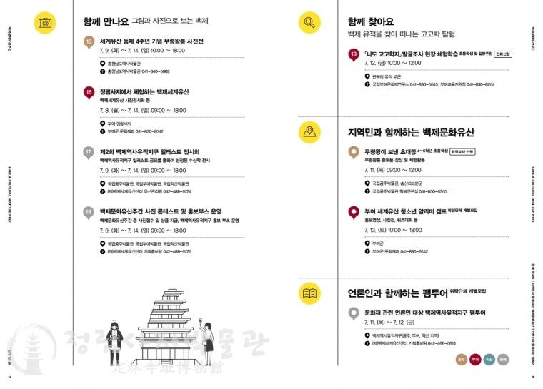 190611_백제문화유산주간 리플렛최종_160x230(확인용)(수정1).pdf_page_5.jpg
