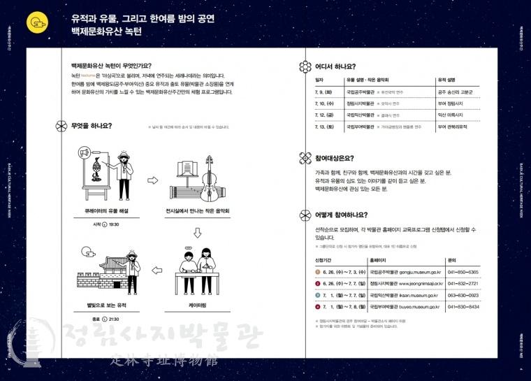 190611_백제문화유산주간 리플렛최종_160x230(확인용)(수정1).pdf_page_3.jpg
