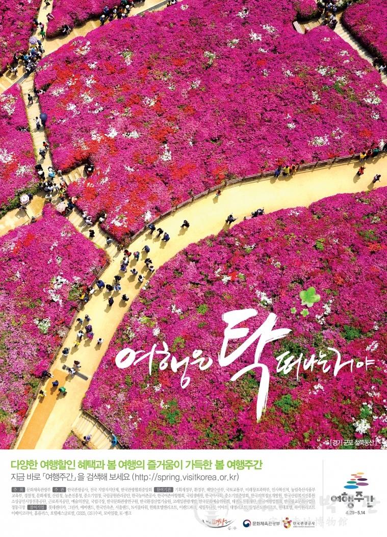 0417 한국관광공사_520x720 포스터.jpg