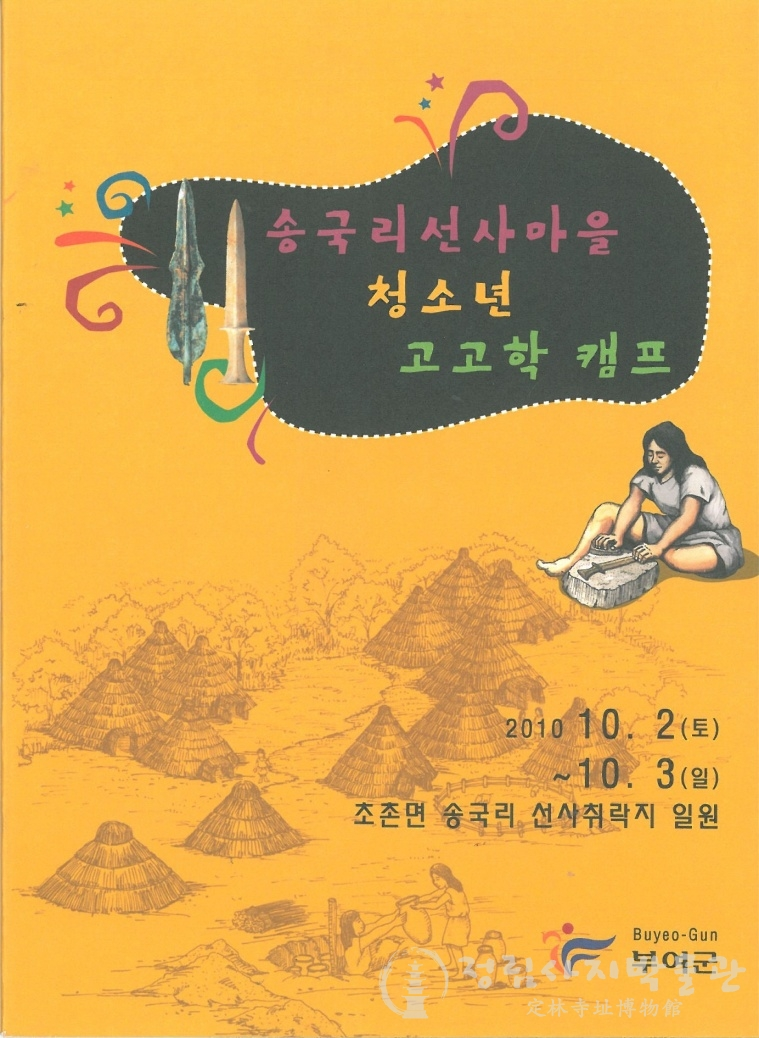 송국리선사마을청소년고고학캠프.jpg