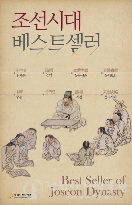 조선시대 베스트셀러.jpg