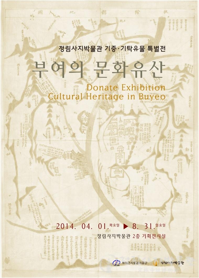 기증기탁유물특별전 부여의 문화유산.jpg