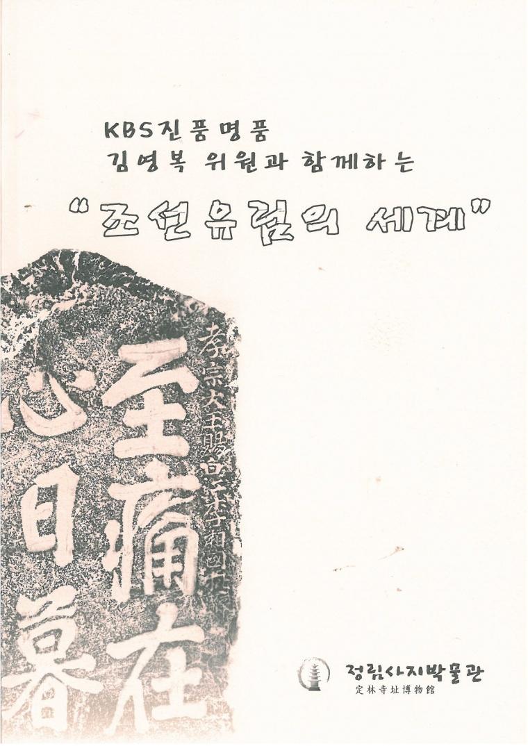 조선유림의세계.jpg