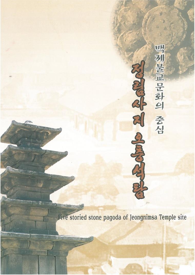백제불교문화의 중심 정림사지오층석탑.jpg