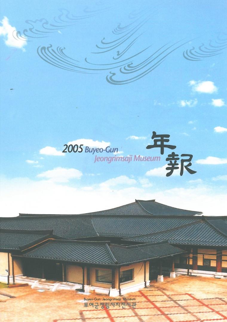 2005연보.jpg
