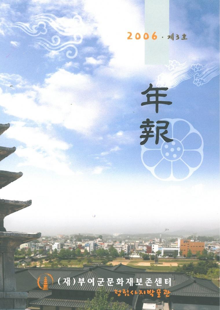 2006연보.jpg