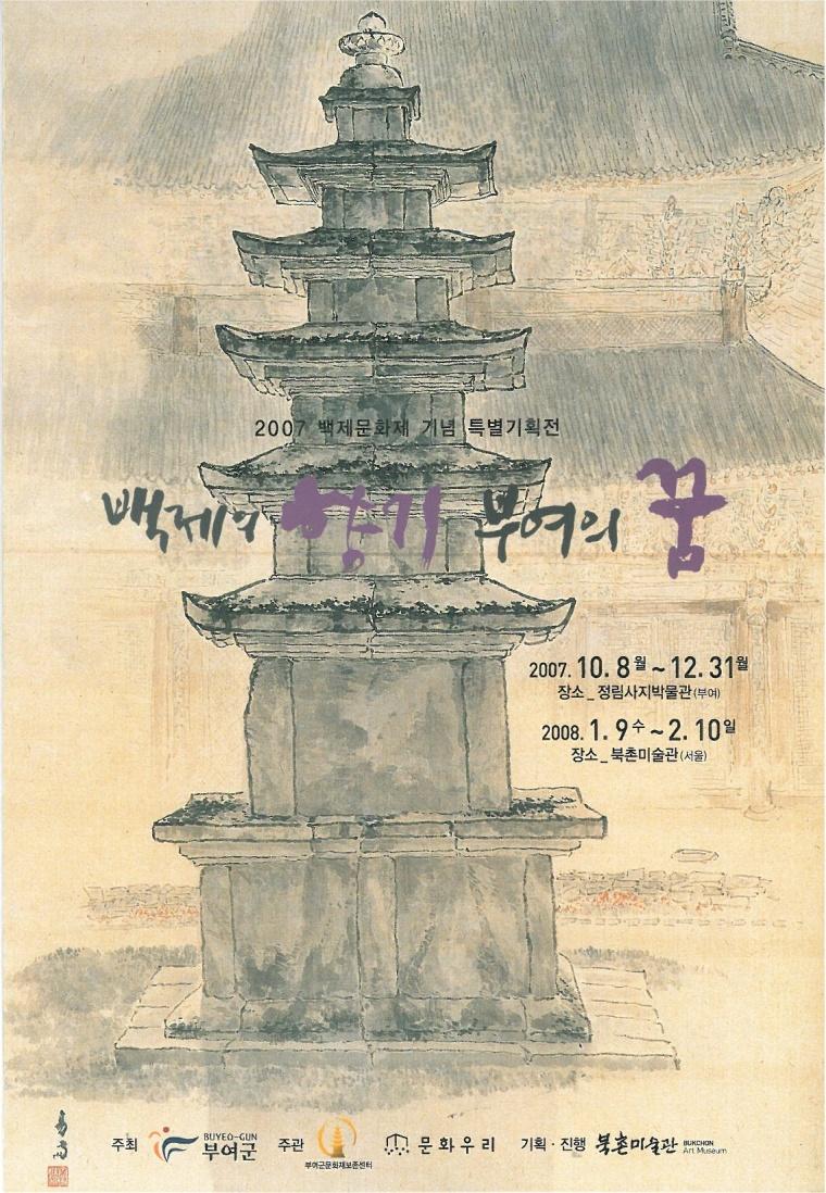 2007백제문화제기념특별기획전-백제의향기부여의꿈.jpg