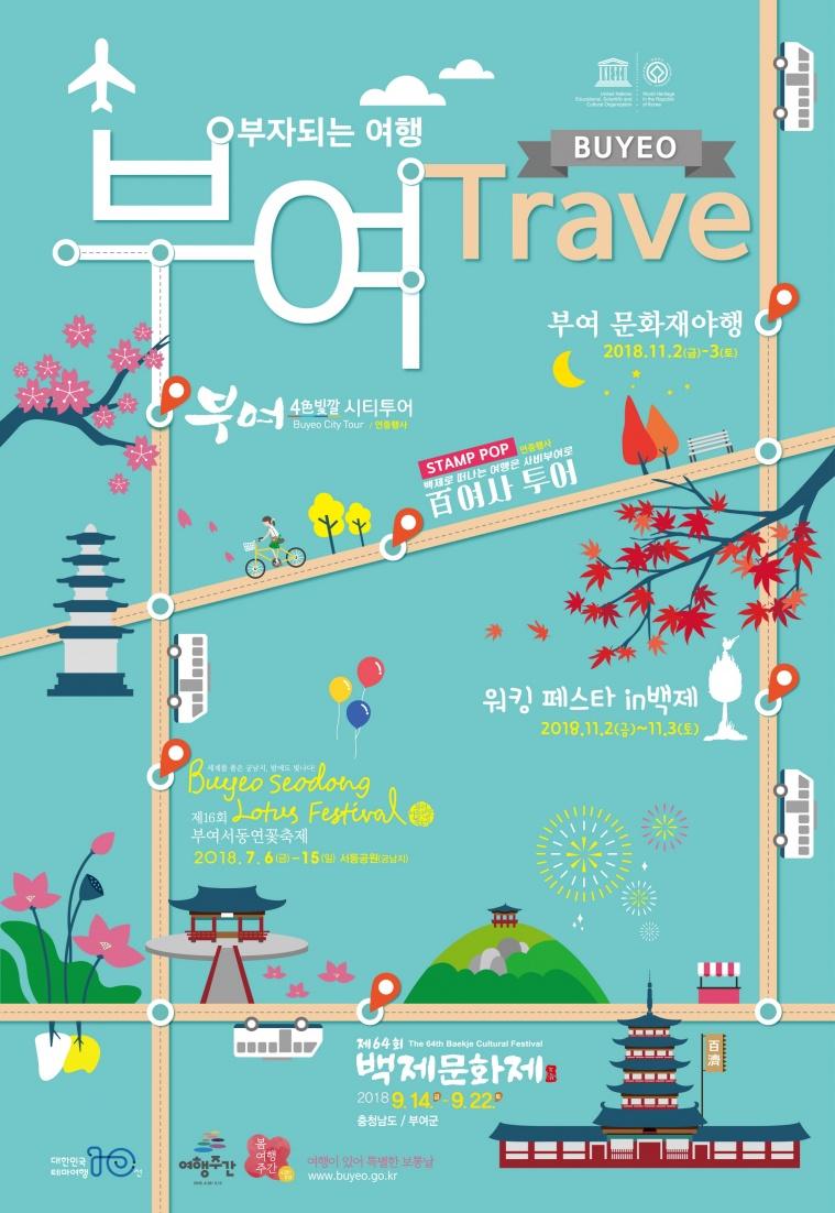 부자되는여행 포스터.jpg