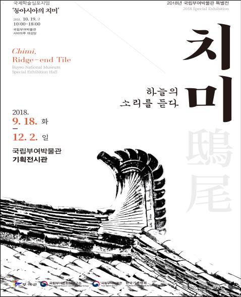 포맷변환_치미 관련 특별전 포스터.jpg