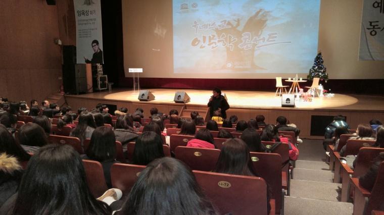 유네스코 등재기념 인문학 콘서트 개최 장면.jpg
