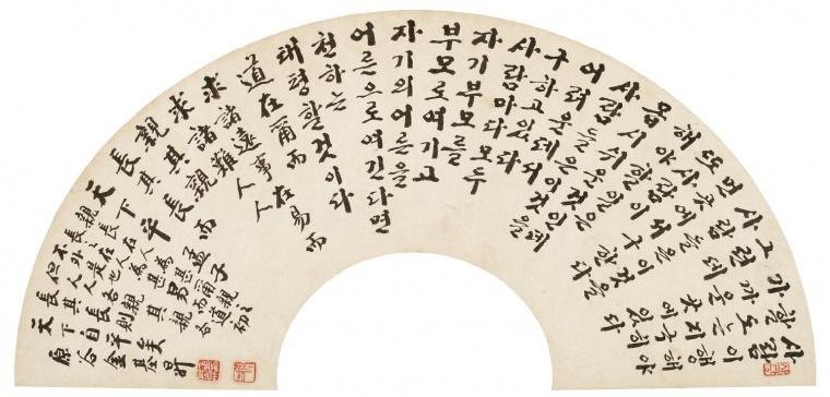 원곡 김기승-행서 맹자 구 선면 서.jpg