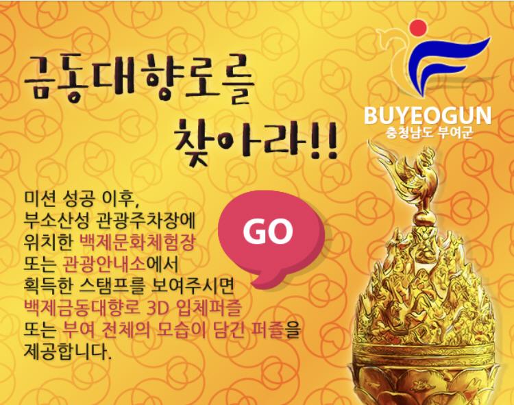 부여군 스탬프 팝 앱 화면 (2).jpg