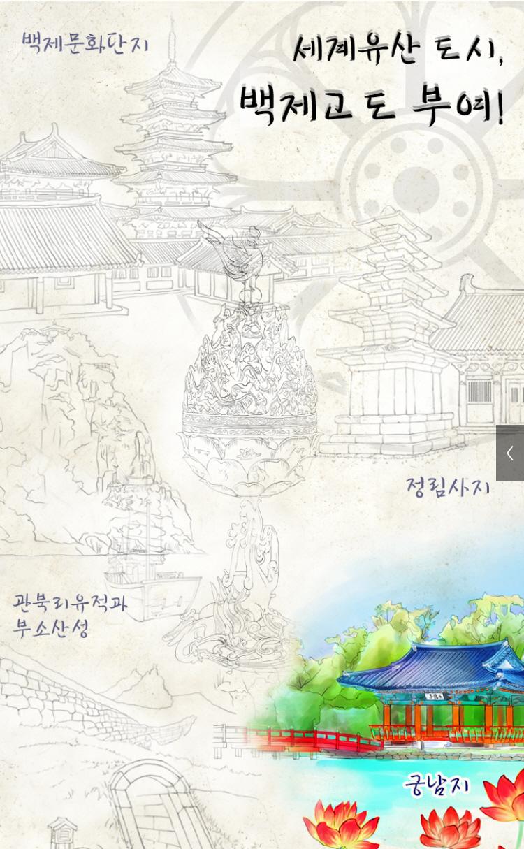 부여군 스탬프 팝 앱 화면 (1).jpg