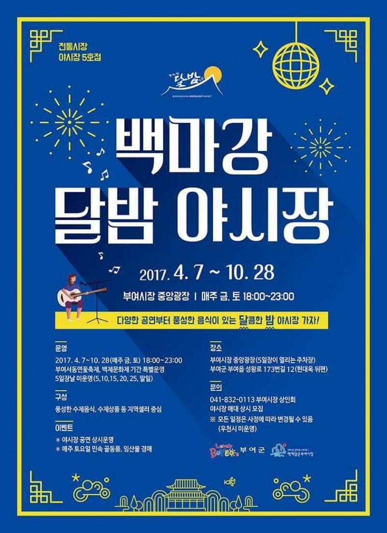 백마강달밤야시장 포스터 (1).jpg