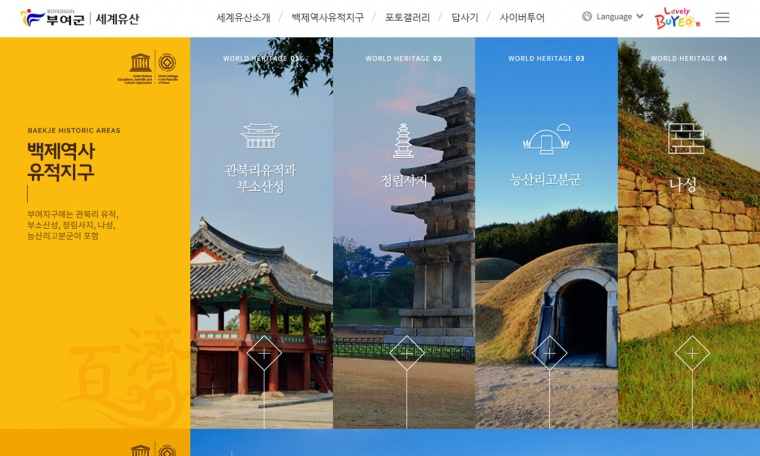 부여군 세계유산 홈페이지 메인 화면.jpg